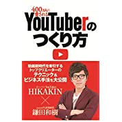 400万人に愛される YouTuberのつくり方