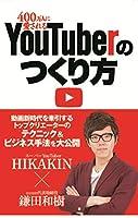 HIKAKIN ヒカキン アンチ ファンに関連した画像-07