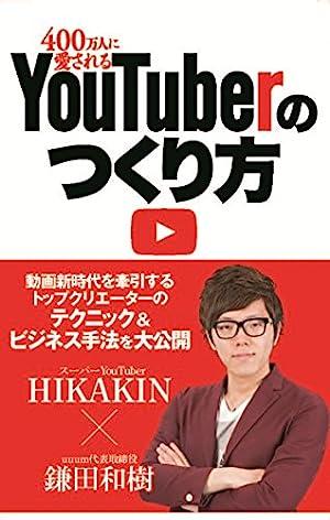 「HIKAKIN」