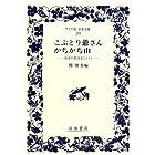 こぶとり爺さん・かちかち山―日本の昔ばなし〈1〉 (ワイド版岩波文庫)