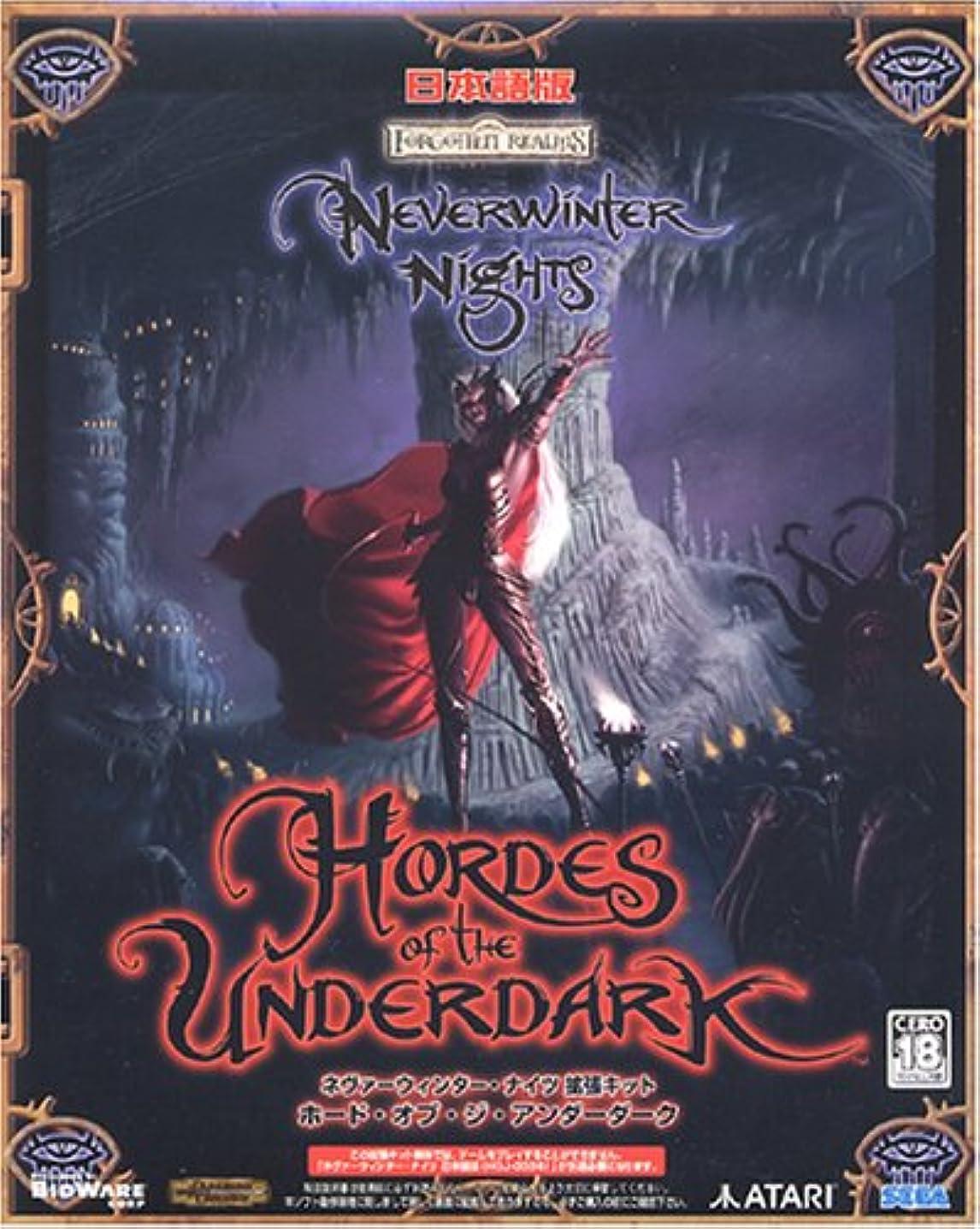 十二整然とした満足Neverwinter Nights 日本語版拡張キット Hordes of The Underdark