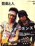 音楽と人 2006年 09月号 [雑誌] 画像