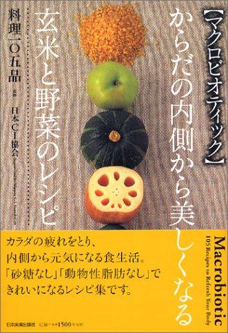 <マクロビオティック>からだの内側から美しくなる玄米と野菜のレシピ料理105品