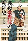 「戦後歌舞伎の精神史」販売ページヘ
