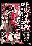 実録・2.11 第一回 革ブロ総決起集会 DVD[DVD]