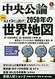 中央公論 2020年 01 月号 [雑誌]