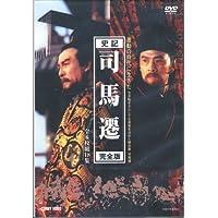史記 司馬遷 全6枚組 スリムパック [DVD] CFC-1469