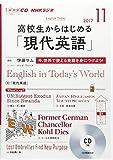 NHK CD ラジオ 高校生からはじめる「現代英語」 2017年11月号 (語学CD)