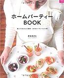 ホームパーティーBOOK—楽しくておいしくて簡単!おうちパーティーレシピ集 (マイライフシリーズ 745 特集版)