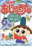 NHKおじゃる丸―3~6さい (ほしのまたまた) (NHKシリーズ―アニメえほん)