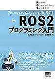 ScamperとRaspberryPiで学ぶ ROS2プログラミング入門