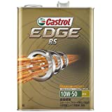 カストロール エンジンオイル EDGE RS 10W-50 4L 4輪ガソリン車専用全合成油 SN Castrol