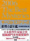 ザ・ベストミステリーズ2006 (推理小説年鑑)