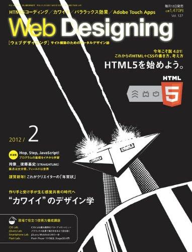 Web Designing (ウェブデザイニング) 2012年 02月号 [雑誌]の詳細を見る