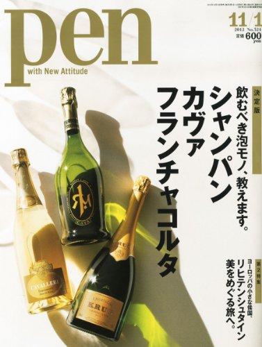 Pen (ペン) 2012年 11/1号 [雑誌]の詳細を見る