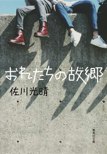 おれたちの故郷 (集英社文庫 さ 52-6)