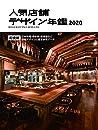 人気店舗デザイン年鑑2020