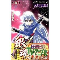 銀魂-ぎんたま- 11 (ジャンプコミックス)