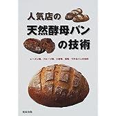 人気店の天然酵母パンの技術―レーズン種、フルーツ種、小麦種、酒種…で作るパンの技術