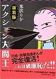 アクション大魔王 (ジェッツコミックス)