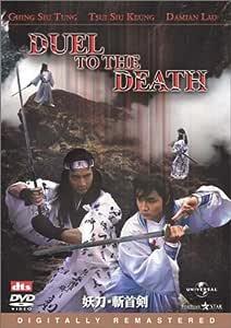 妖刀・斬首剣 デジタル・リマスター版 [DVD]