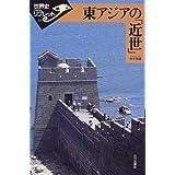 東アジアの「近世」 (世界史リブレット)