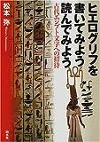 ヒエログリフを書いてみよう読んでみよう―古代エジプト文字への招待