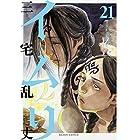 イムリ 21 (ビームコミックス)