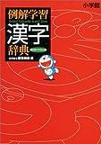 例解学習漢字辞典 ドラえもん版