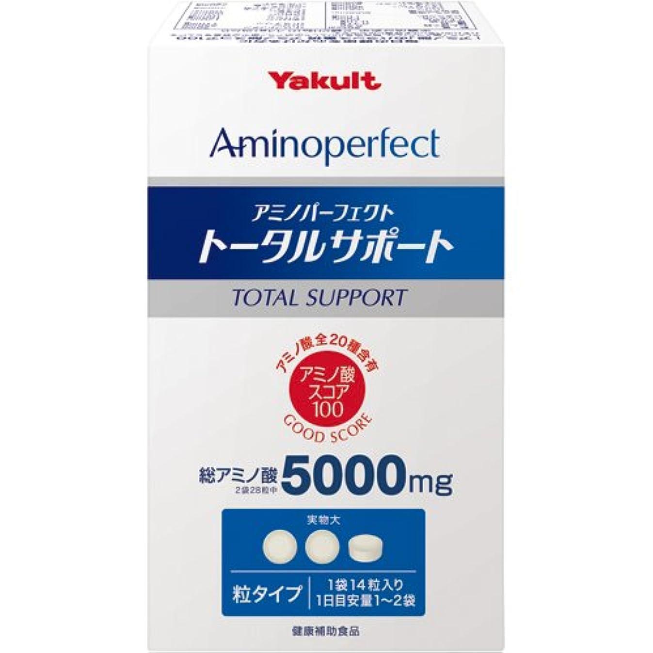 びっくり麻酔薬悲しみヤクルト アミノパーフェクト トータルサポート14粒×30袋