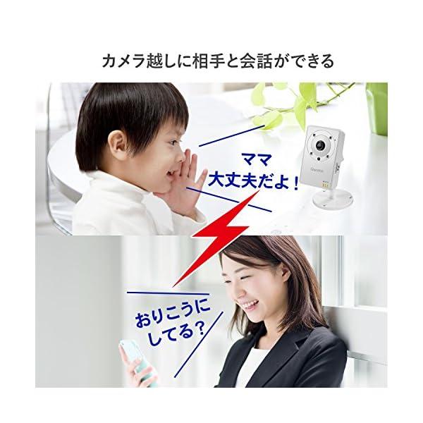 I-O DATA ネットワークカメラ スマホ ...の紹介画像5