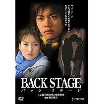 BACK STAGE-バックステージ- [DVD]