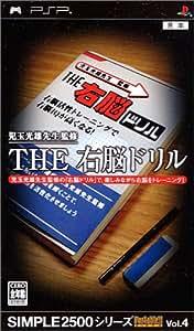 SIMPLE2500シリーズ ポータブル Vol.4 THE 右脳ドリル