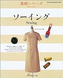 基礎シリース゛  ソーイング (Heart Warming Life Series)
