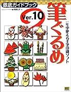 筆ぐるめVer.10徹底ガイドブック
