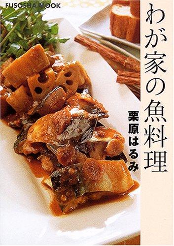 わが家の魚料理 (Fusosha mook)の詳細を見る