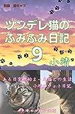 ツンデレ猫のふみふみ日記9