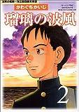 瑠璃の波風―沈黙の艦隊~海江田四郎青春譜 (2) (モーニングKC (626))