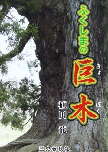 ふくしまの巨木