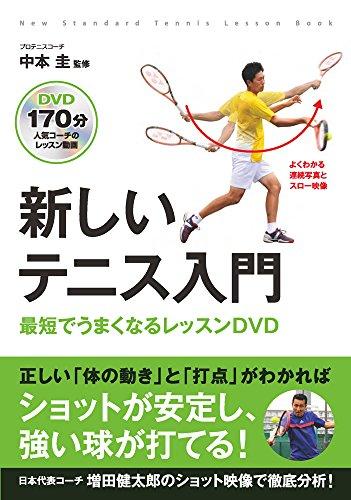 新しいテニス入門 最短でうまくなるレッスンDVD (新しい入...