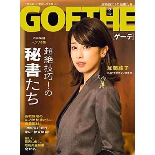 GOETHE[ゲーテ] 2017年2月号[雑誌]