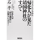 帰化人が見た靖国神社のすべて―日本人になった中国人