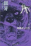 銀牙―流れ星銀 (10) (集英社文庫―コミック版)