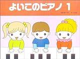 よいこのピアノ 1