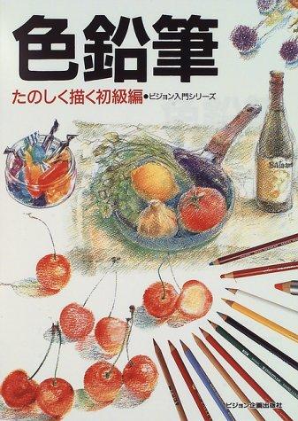 色鉛筆 たのしく描く初級編 (ビジョン入門シリーズ)
