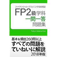 FP2級 学科 一問一答問題集 2018年版