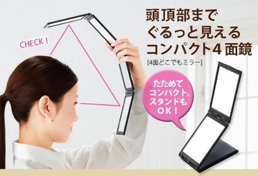グローブ保証イノセンス4面どこでも映せるミラーコンパクト4面鏡(ブラック)