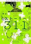 ストーリー311 あれから3年 漫画で描き残す東日本大震災 (単行本コミックス)