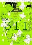ストーリー311 / ひうら さとる のシリーズ情報を見る