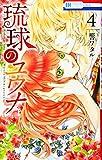 琉球のユウナ 4 (花とゆめCOMICS)